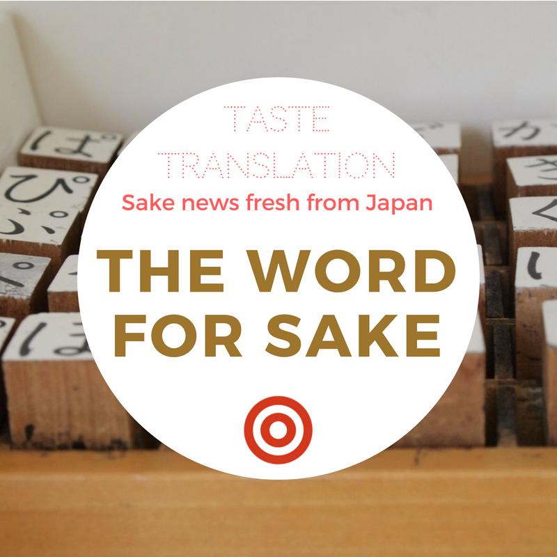 the etymology of sake taste translation