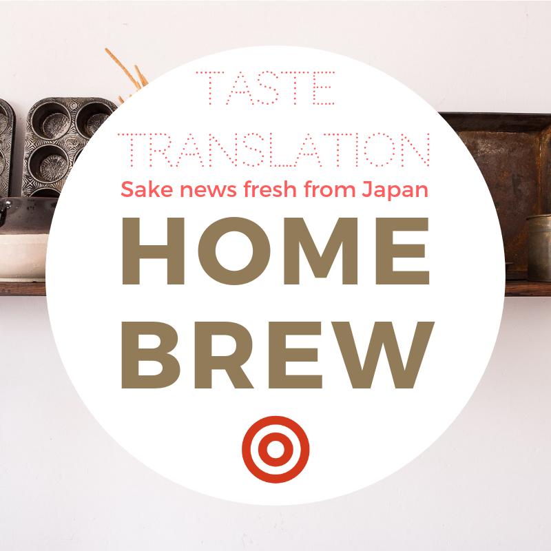 "How to make doburoku ""home brew"" sake"