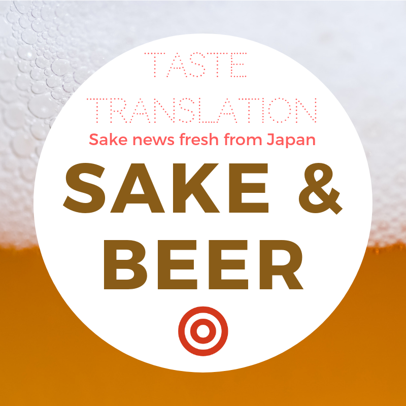 The past and future of sake and beer in Kanagawa
