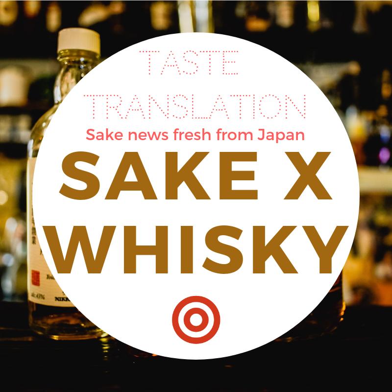Building international relations: sake x whisky