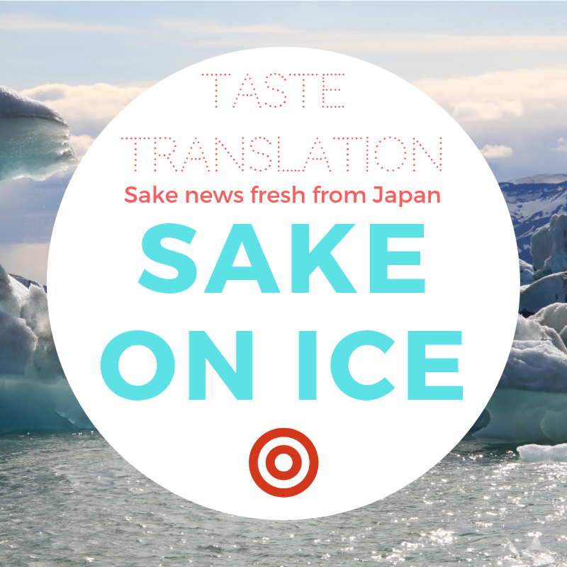 Some like it cool – which sake to drink on the rocks and why