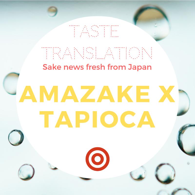 Amazake back on trend, with tapioca