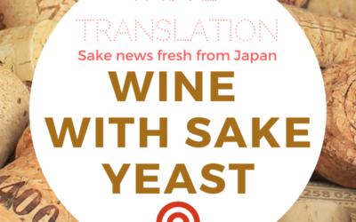 Wine made with sake yeast
