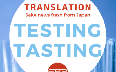 How does a sake earn the name Harima?